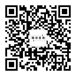 链谷区块微信公众号